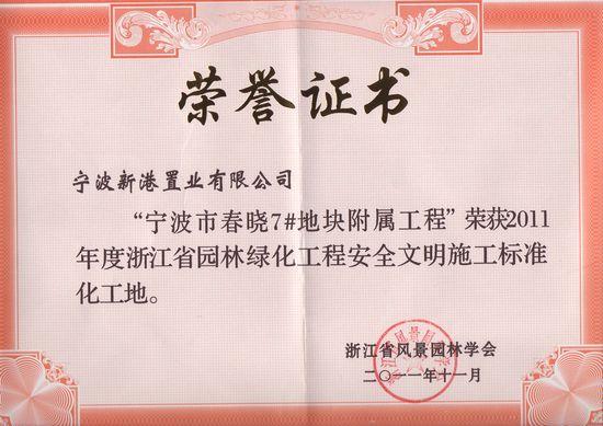 這是浙江省風景園林學會對大港公司一直以來高度重視